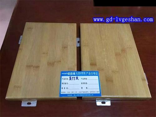 仿竹皮铝板 仿木纹铝单板 吊顶铝单板规格
