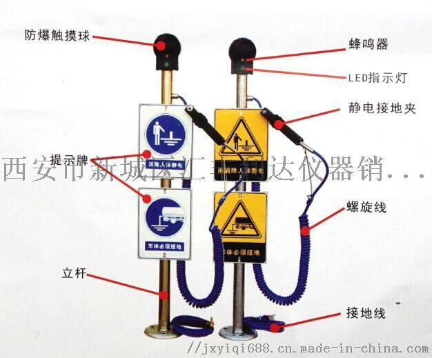 西安防爆人体静电释放器13891913067762091812