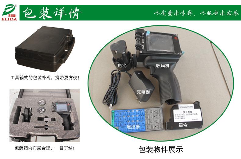 廣州食品高解析印碼機高品質 瀾石手持匣墨式噴碼機777846315