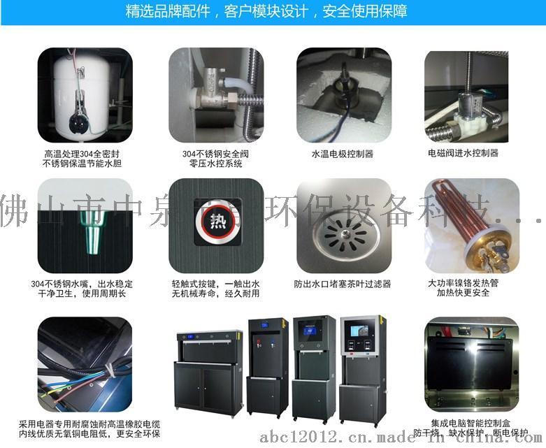 冰热型饮水机-不锈钢饮水机ZQ-6H立式节能饮水机55282595