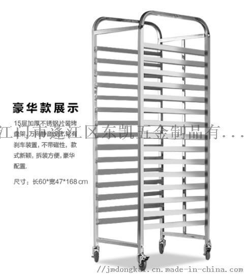 不锈钢烤盘架面包架定制吐司架109493095