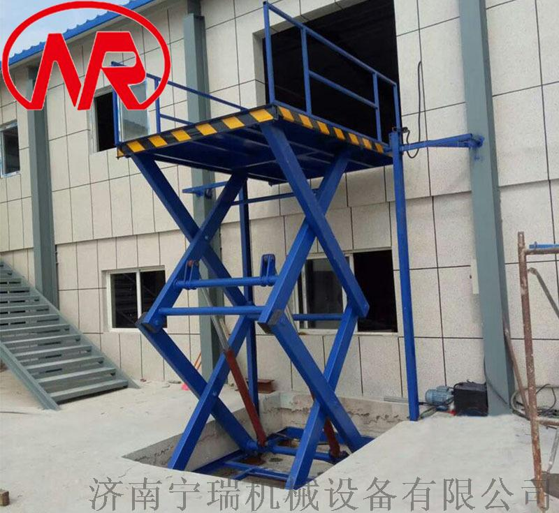 货物举升平台 液压载货平台 升降作业平台854184272