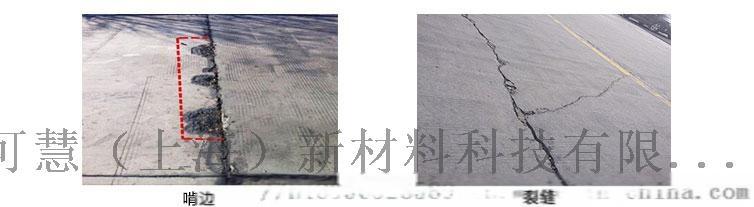 啃边 裂缝.jpg