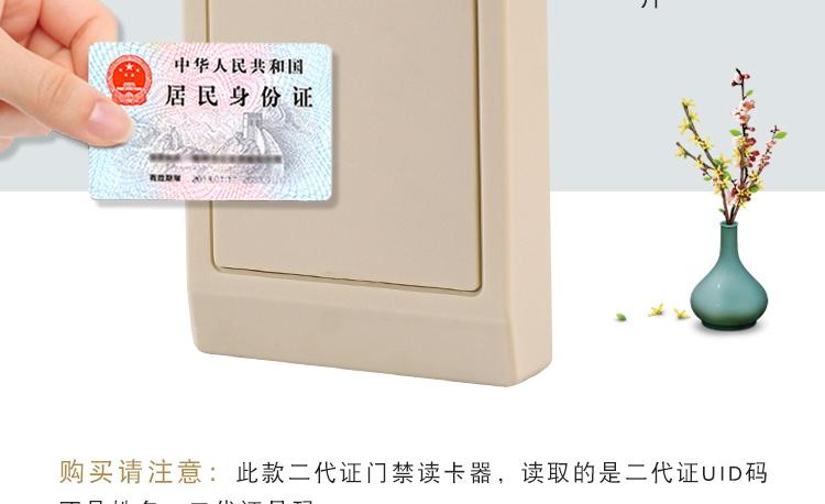 二代证门禁读卡器米色1_17.jpg
