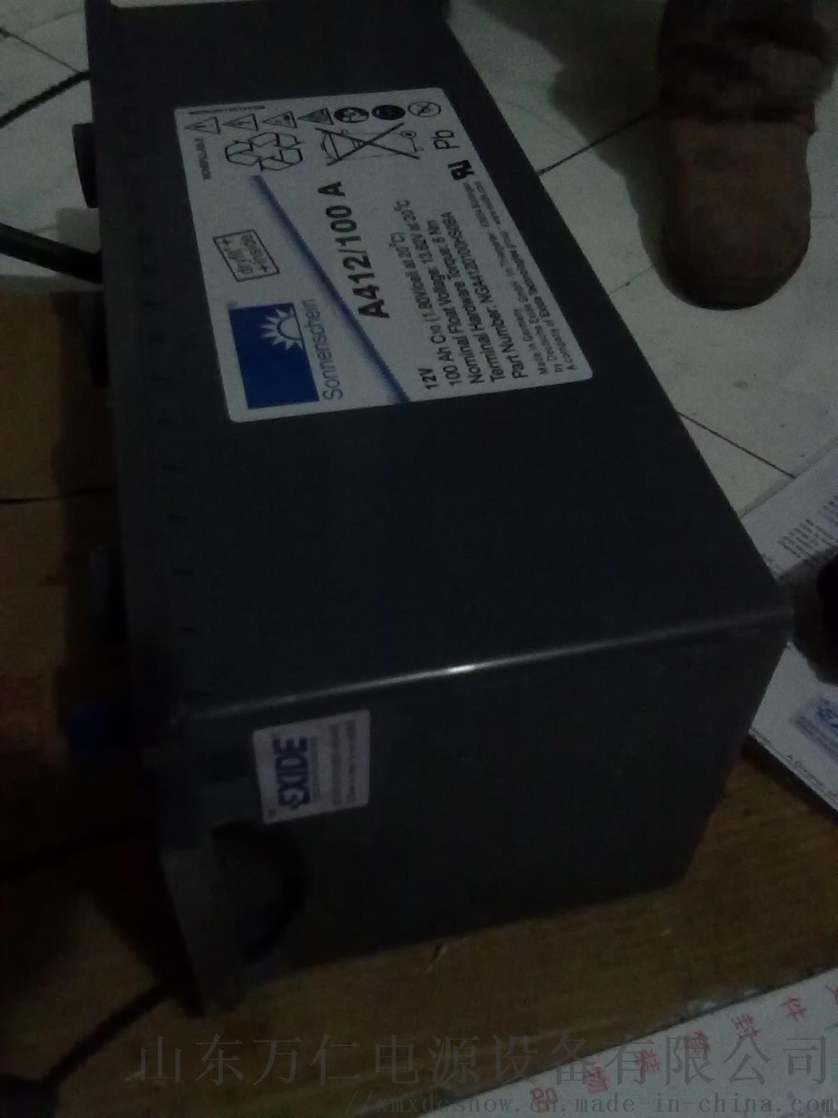 德国阳光蓄电池12v蓄电池高级授权经销商768003312