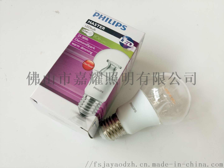 飛利浦LED調光泡5.jpg