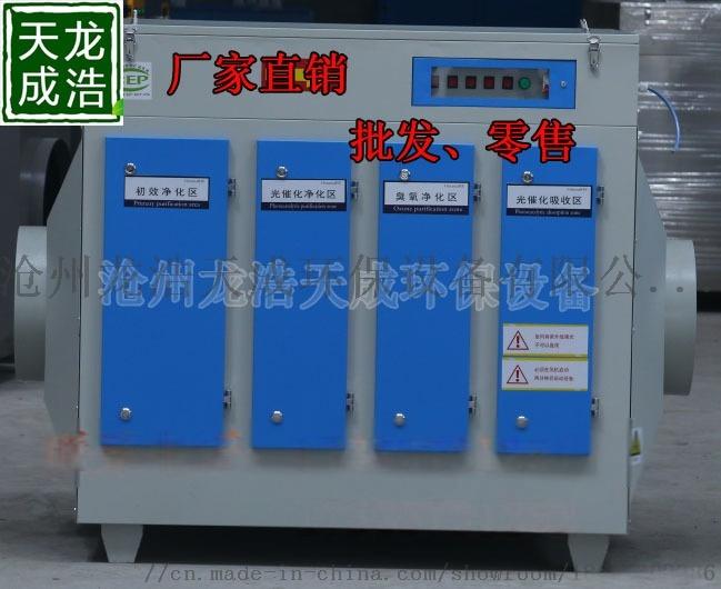 UV光氧催化廢氣處理設備工業廢氣除臭淨化器環保設備778319752