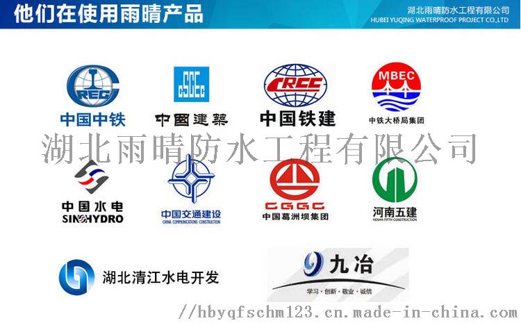 雨晴伟业CSPA防水剂您    的品牌78734755