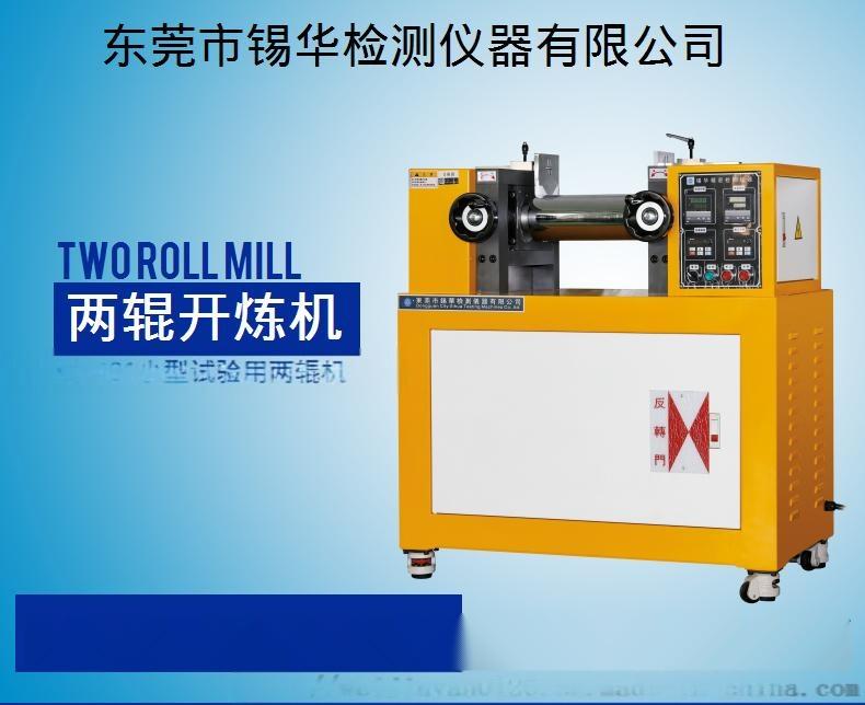 實驗室小型開煉機(XH-401A) 開煉機 小型81144295