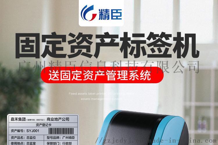 长沙精臣固定资产管理系统标签打印机 银行企业84993175