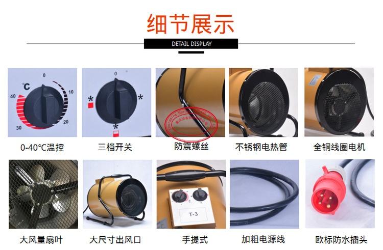 電熱風機詳情頁 (6).jpg