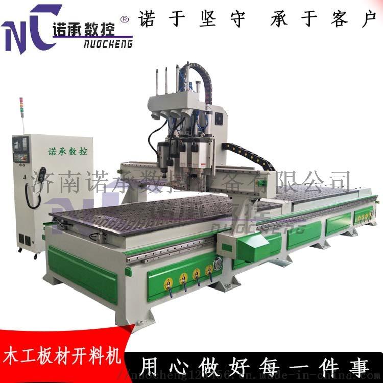 NC-1325四工序开料机自动换刀数控雕刻机56032322