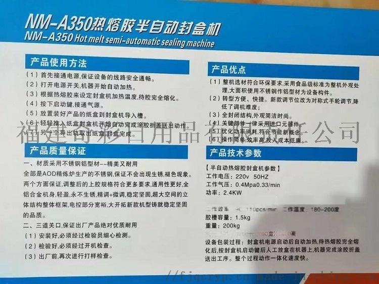 扬州自动封盒机哪家好 镇江热熔胶封盒机厂家89876555
