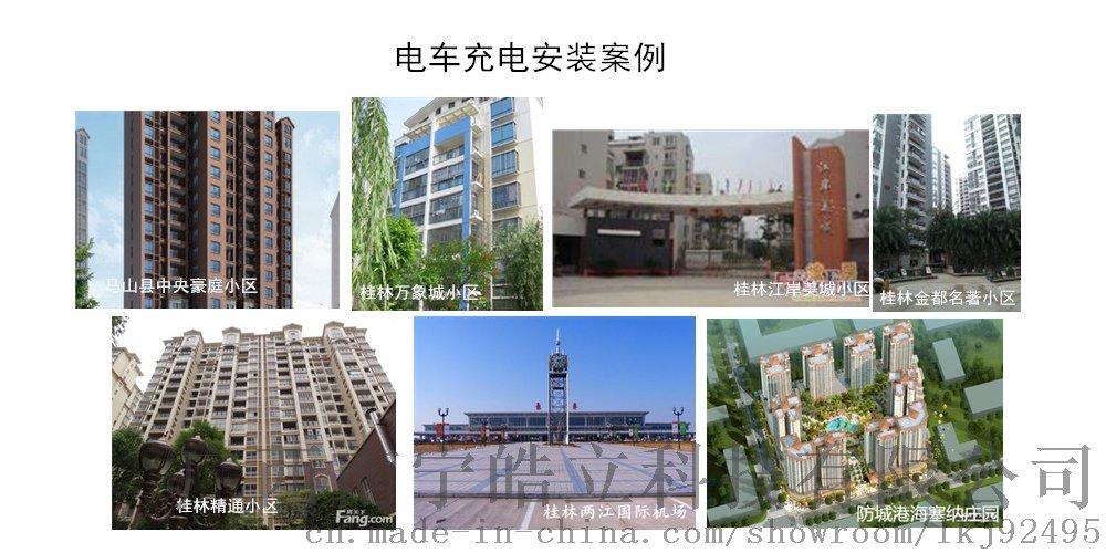電動自行車充電,上廣西南寧皓立科技有限公司網站60211475