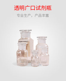 透明广口试剂瓶