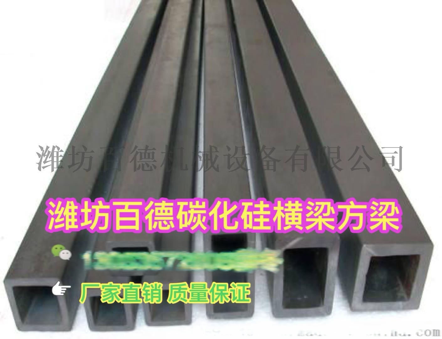 山东潍坊百德真空反应烧结碳化硅横梁方梁辊棒异形件生产厂家745837962