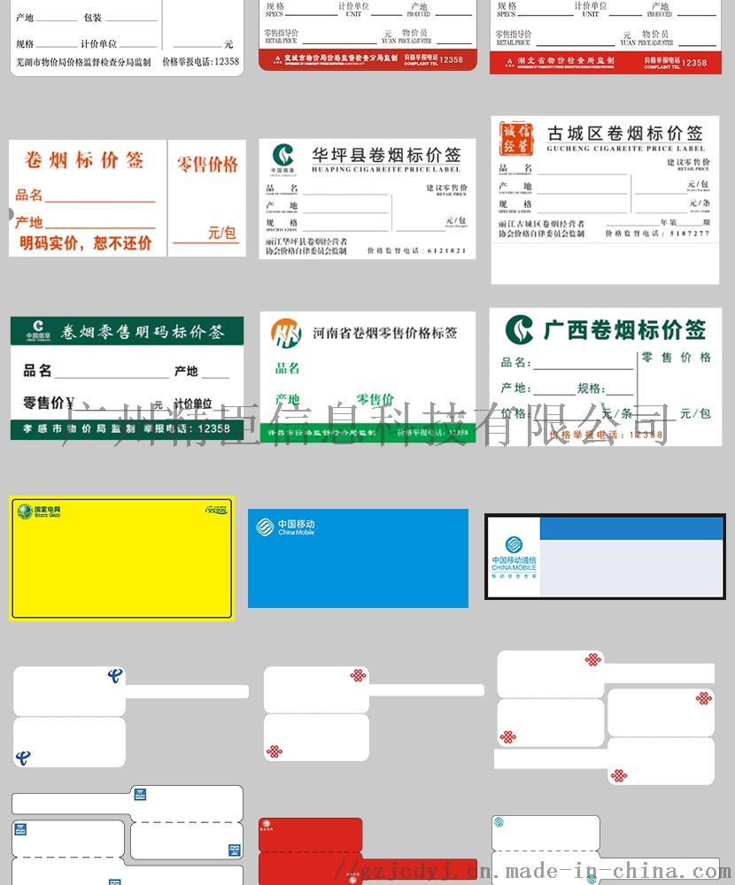 东莞精臣P型标签订制 刀型不干胶标签贴纸定做94693375