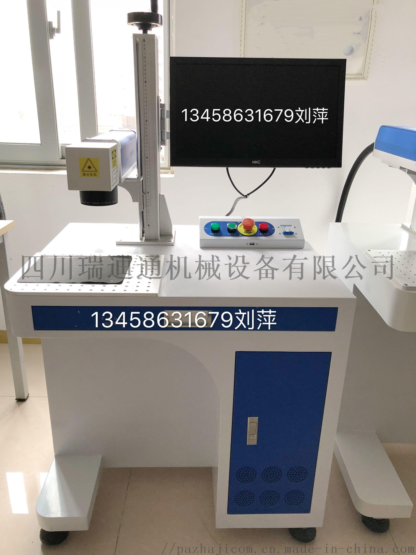 成都創鑫鐳射打標機,銳科鐳射打標機90007675