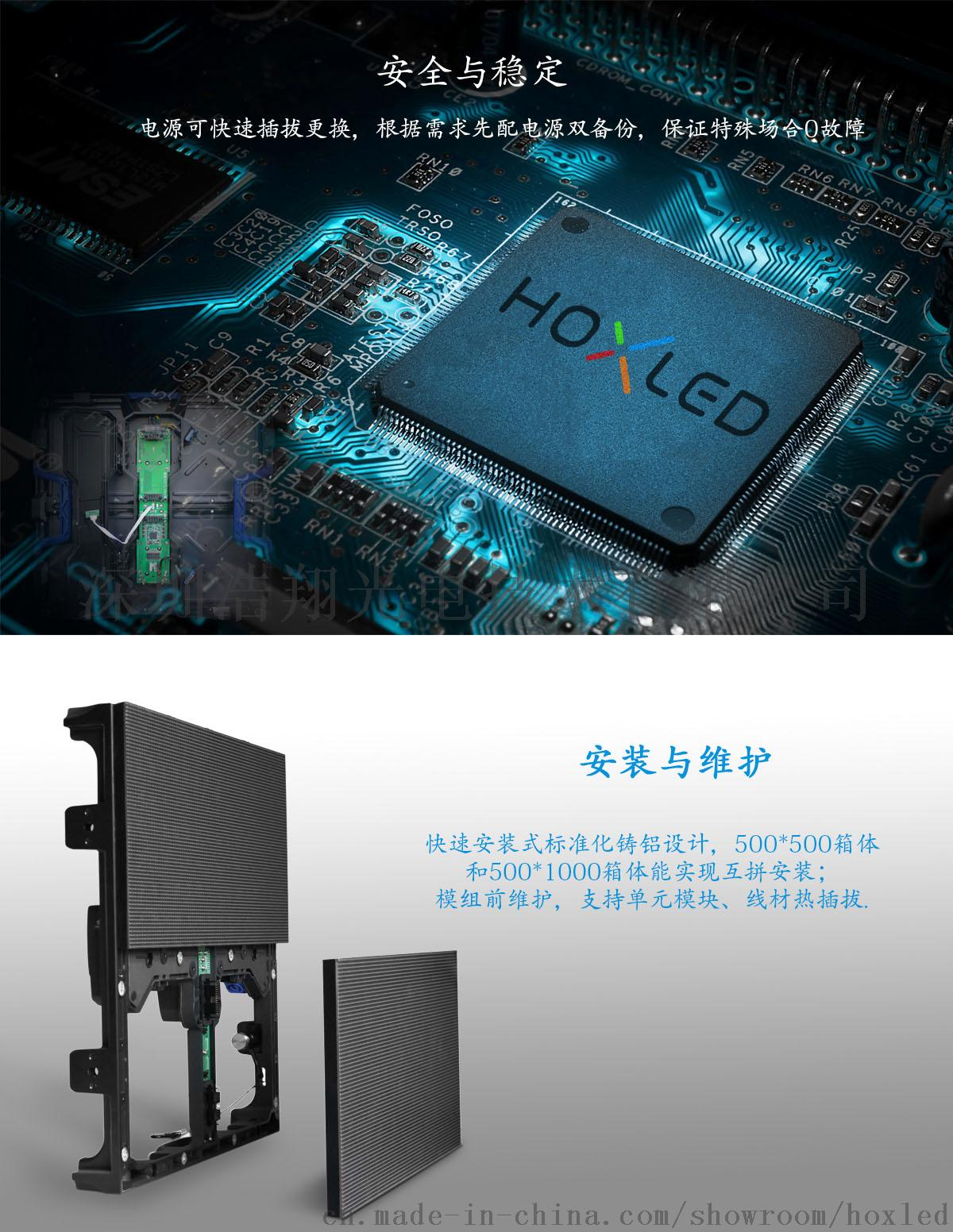 浩翔P3.91 GOB小間距舞臺租賃LED顯示屏59454375