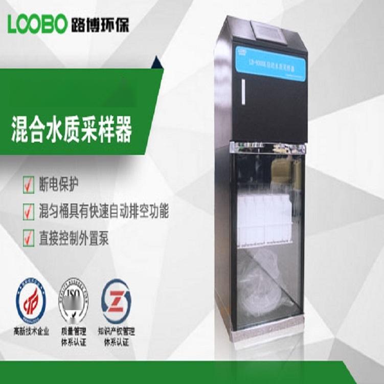 LB-8000K AB桶混合水质采样器.jpg