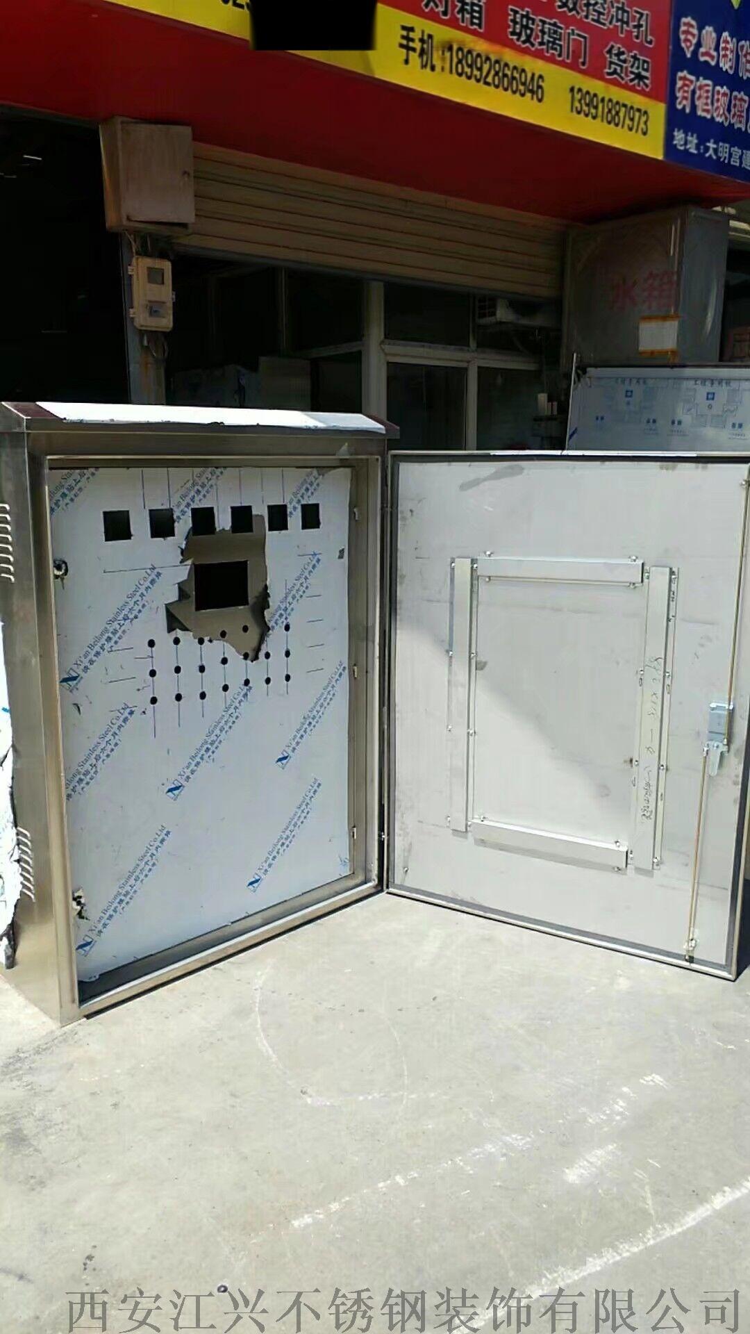 西安不锈钢室外配电箱尺寸有现货133213215