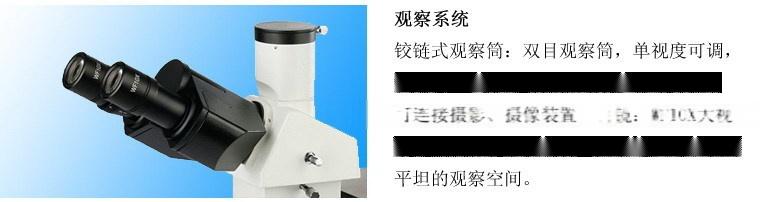 CR15-T310型三目工业带测量金相显微镜131115035