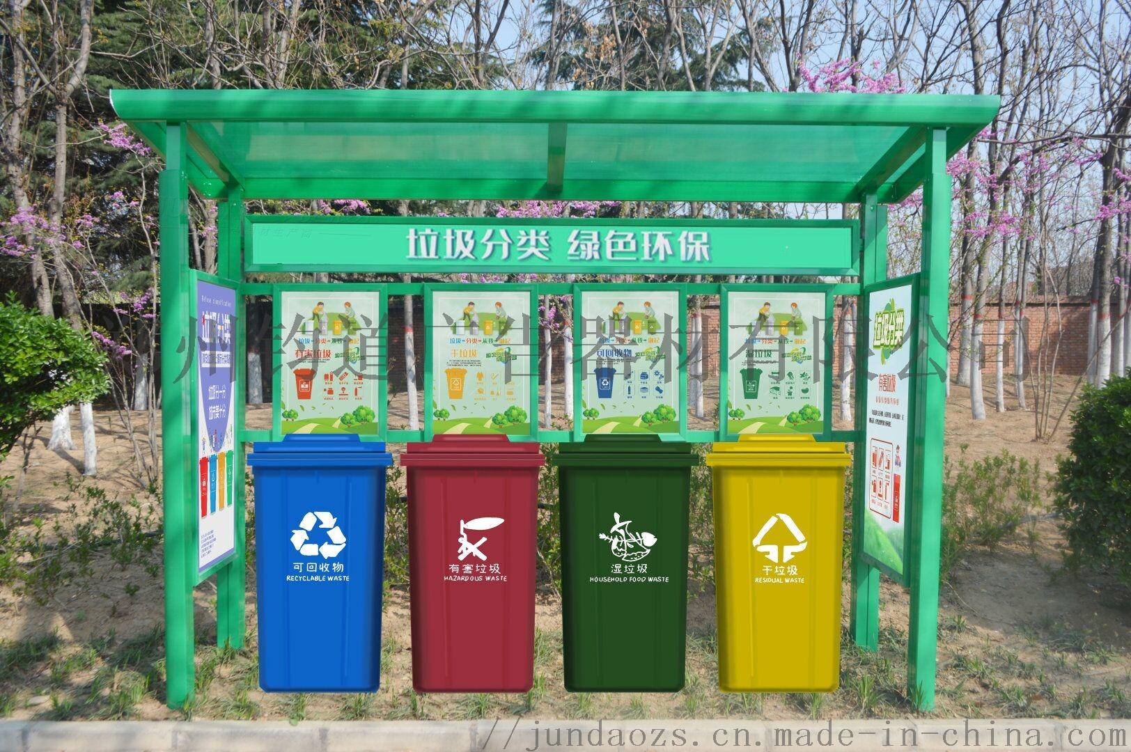 加厚型垃圾分类宣传栏垃圾分类亭哪里有847391112