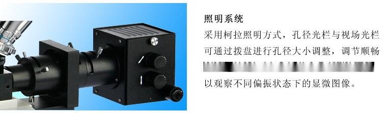 CR15-T310型三目工业带测量金相显微镜131115045