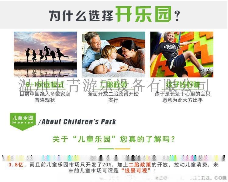 枣庄**商业引流儿童乐园淘气堡 中青游乐厂家直销145580105