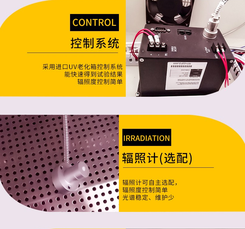 UV老化试验箱 橡胶耐紫外光老化试验 HT-UV3147388955