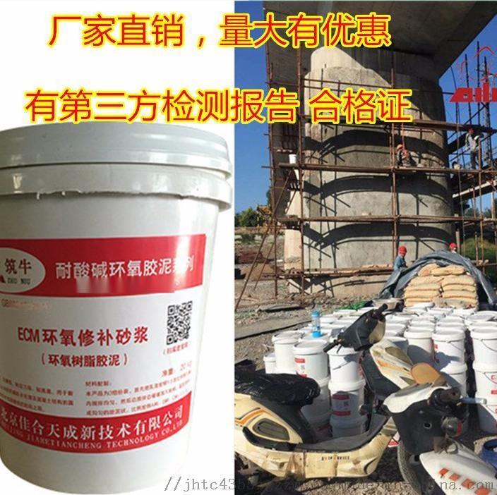 水性環氧樹脂膠泥 混凝土蜂窩麻面修復850252085
