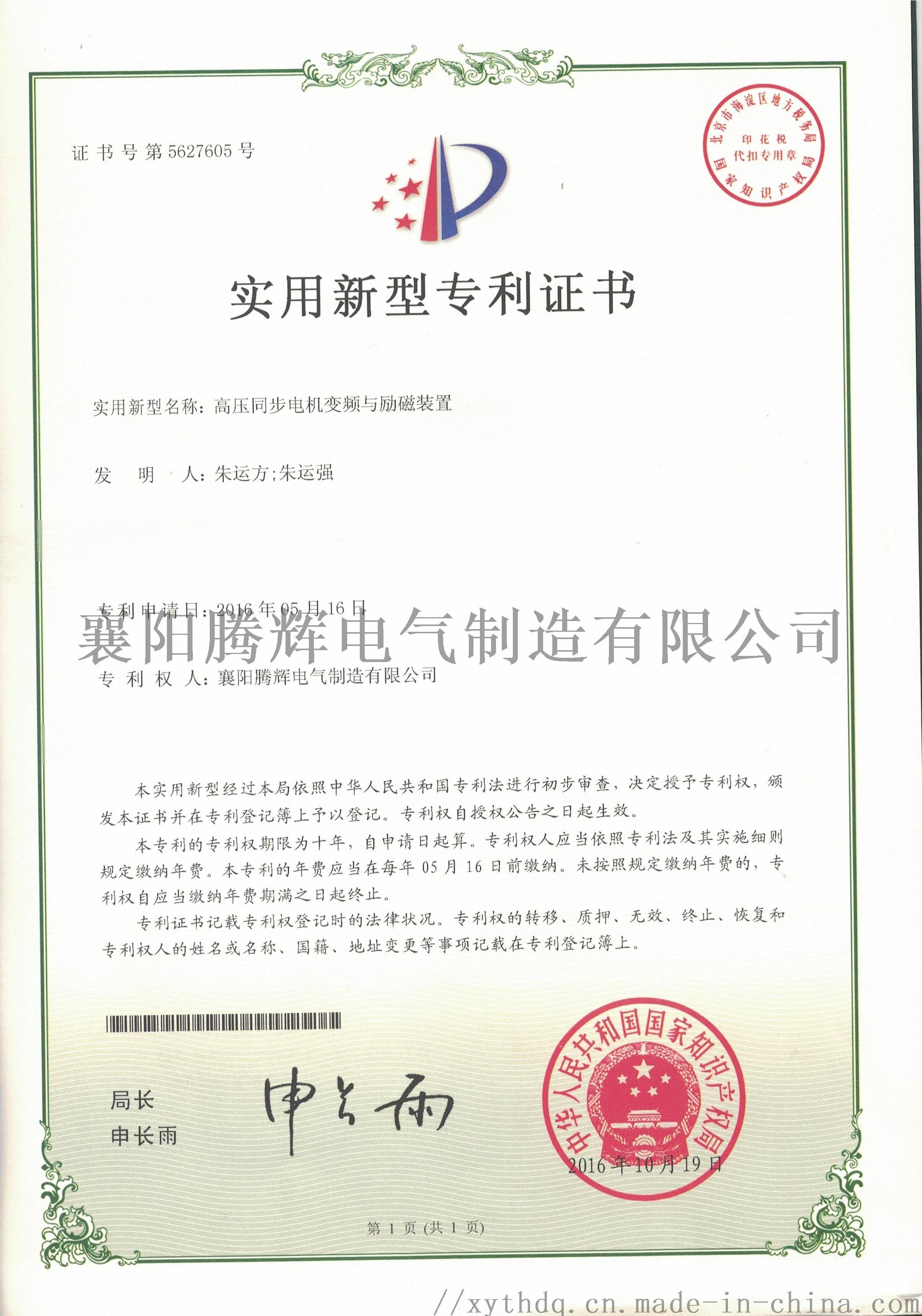 专利证书-励磁柜.jpg