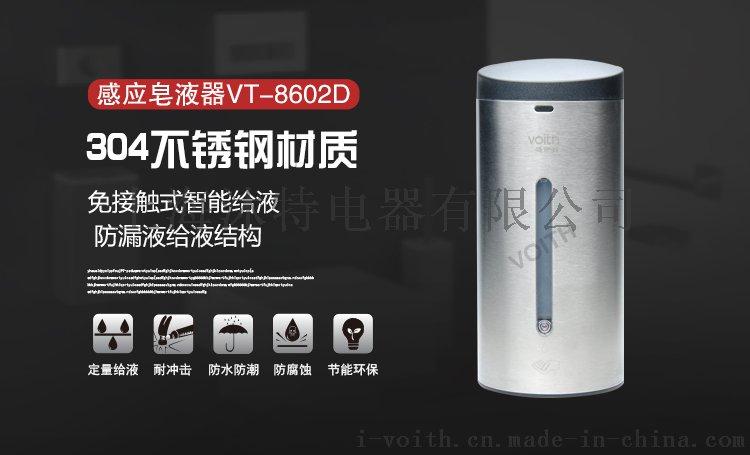 VT-8602D