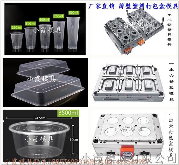专业做注塑薄壁塑胶打包盒模具,塑料盒模具 (5).jpg