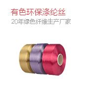 20年绿色纤维生产厂家