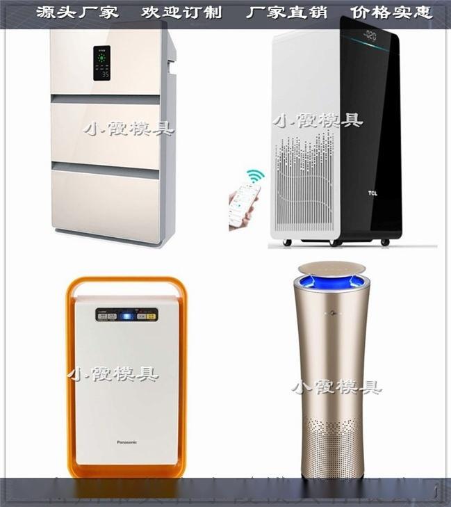 空氣淨化器模具53.jpg