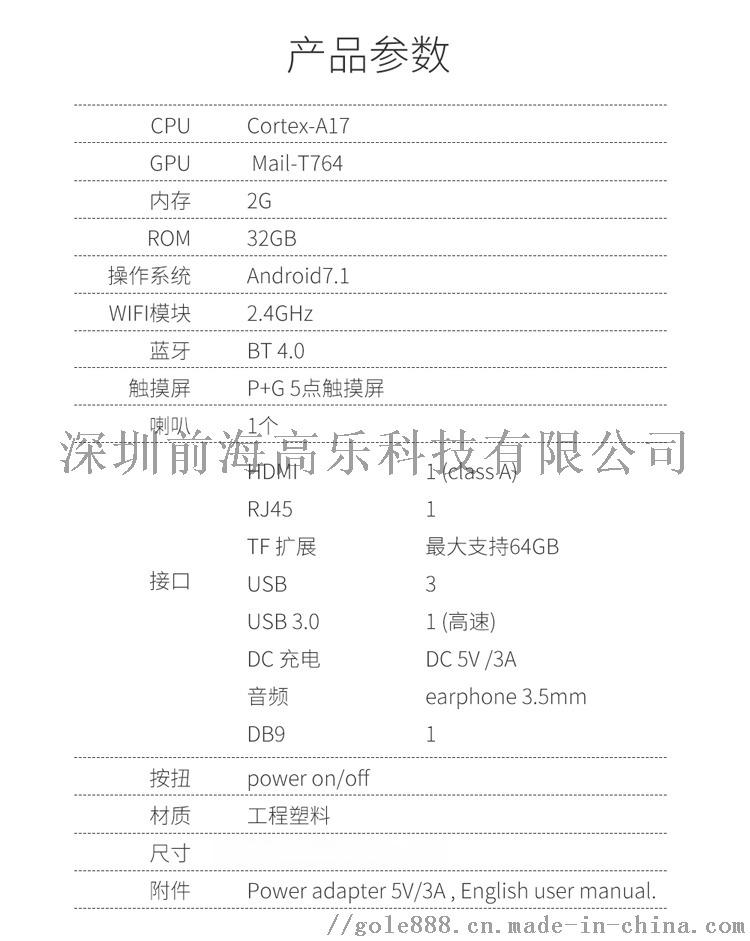 10.1安卓_08.jpg