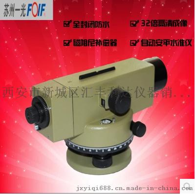 西安哪余有賣水準儀,西安水準儀廠家,西安水準儀740344172