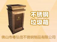 佛山市粵弘信不鏽鋼制品有限公司
