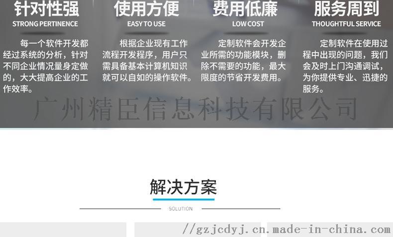 广州固定资产标签打印管理系统解决方案84671105
