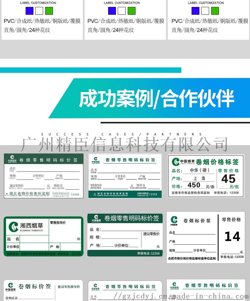 东莞精臣P型标签订制 刀型不干胶标签贴纸定做94693365