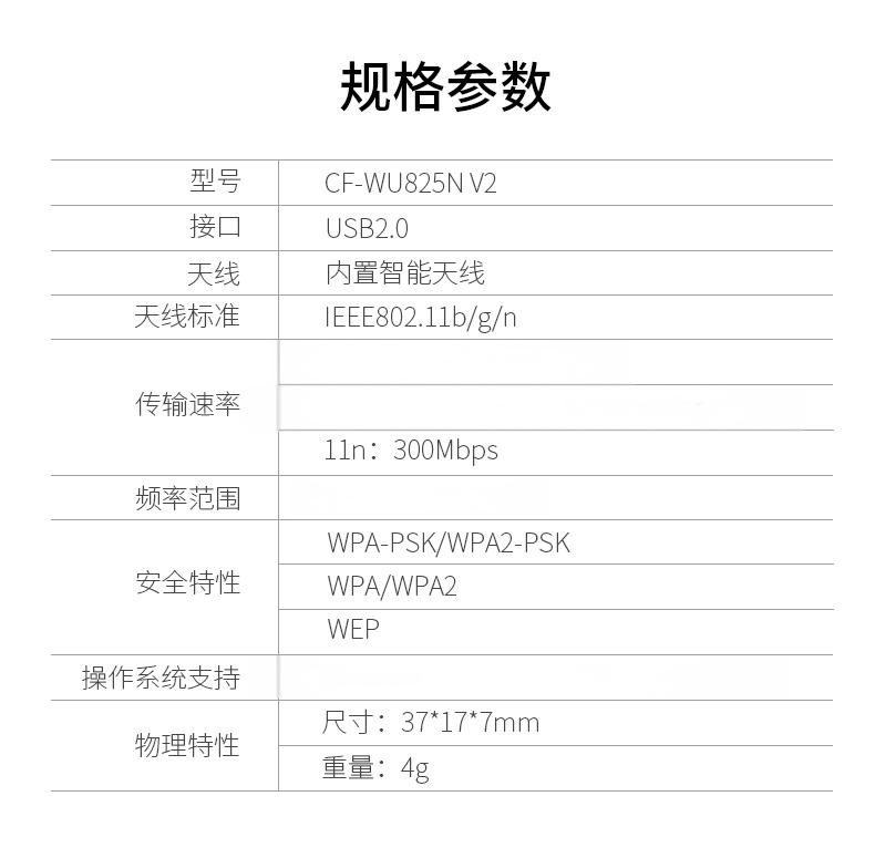 CF-WU825N-V2详情页_10.jpg