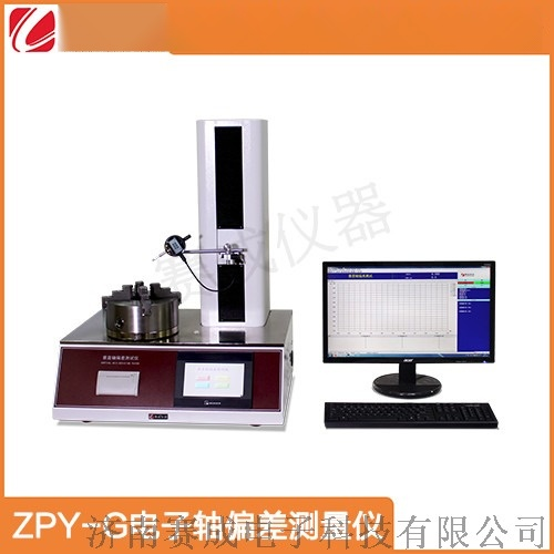ZPY-G电子轴偏差测量仪.jpg