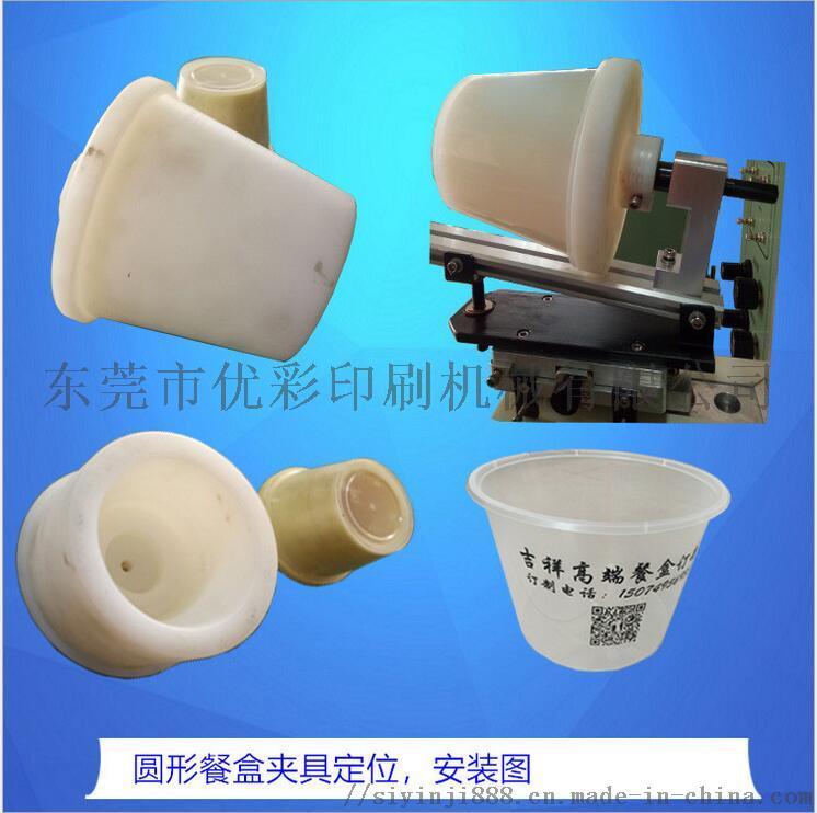 餐盒丝印机1.jpg