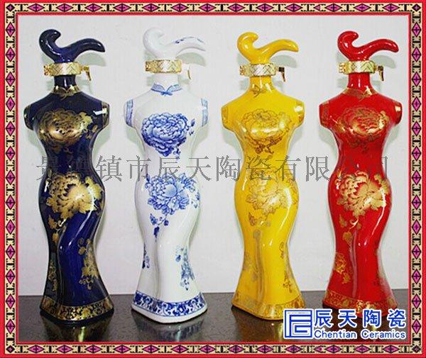 色釉陶瓷酒瓶 粉彩荷花陶瓷酒瓶62568145