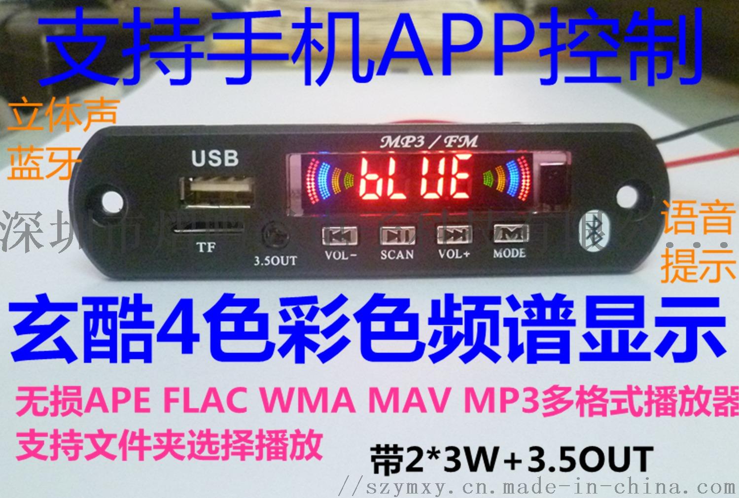車載4色彩屏12V藍牙通話MP3解碼板無損APE模組MP3藍牙彩屏顯示解碼器807752585