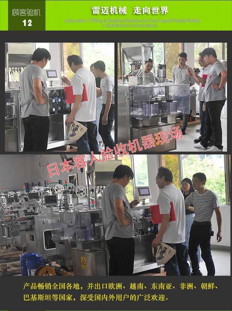 口服液(液体)塑料瓶自动成型灌装封机 (16).jpg