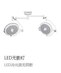 LED无影灯