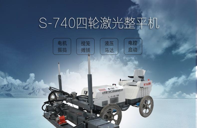 S740淘寶詳情頁_01.png
