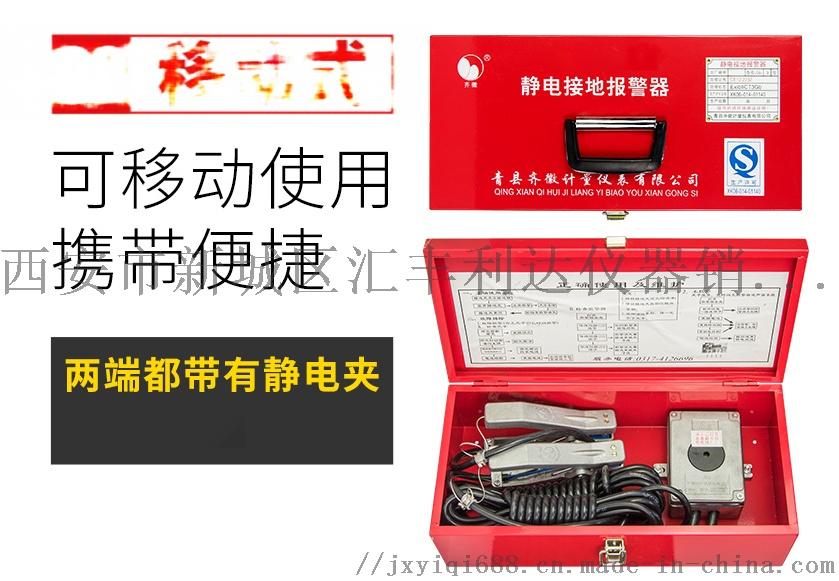 西安静电报警器防爆静电报警器875069915